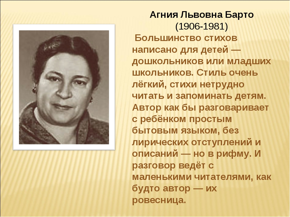 Агния Львовна Барто (1906-1981) Большинство стихов написано для детей— дошко...