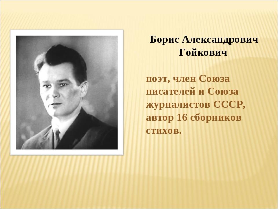 Борис Александрович Гойкович поэт, член Союза писателей и Союза журналистов...