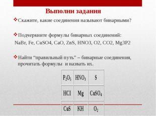 Выполни задания Скажите, какие соединения называют бинарными? Подчеркните фор