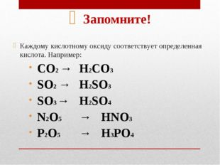 Запомните! Каждому кислотному оксиду соответствует определенная кислота. Нап