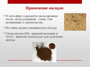 Применение оксидов В литосфере содержится оксид кремния - песок, оксид алюмин