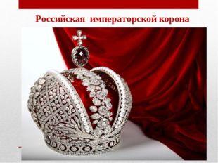 Российская императорской корона