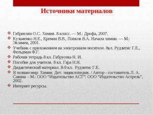 Источники материалов Габриелян О.С. Химия. 8 класс. — М.: Дрофа, 2007. Кузьме