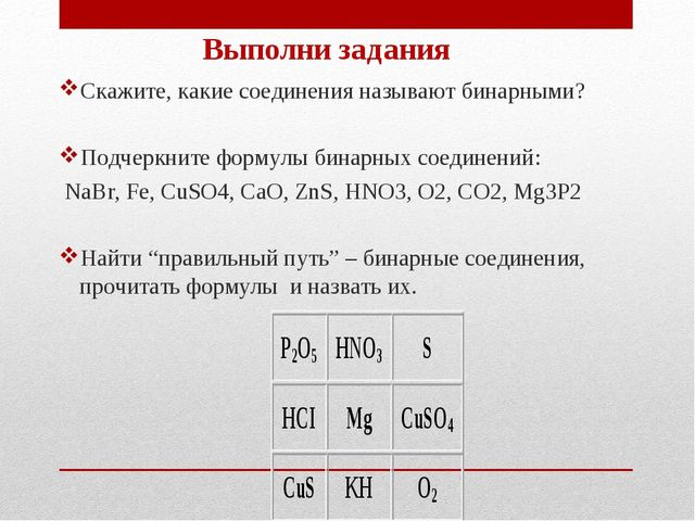 Выполни задания Скажите, какие соединения называют бинарными? Подчеркните фор...
