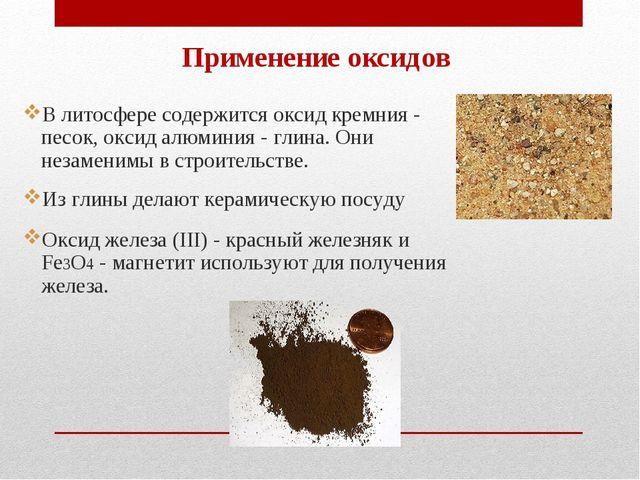 Применение оксидов В литосфере содержится оксид кремния - песок, оксид алюмин...