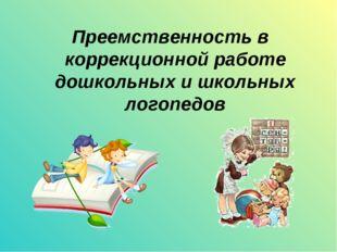 Преемственность в коррекционной работе дошкольных и школьных логопедов