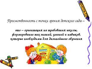 Преемственность с точки зрения детского сада – это – ориентация на требования
