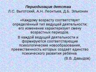 Периодизация детства Л.С. Выготский, А.Н. Леонтьев, Д.Б. Эльконин «Каждому в