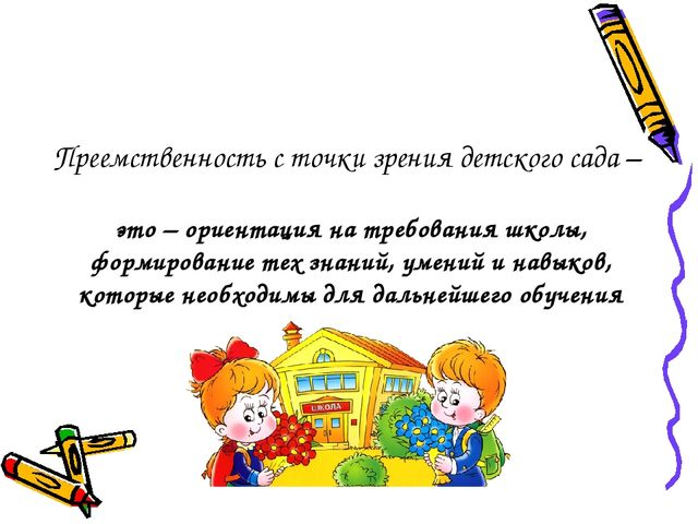 Преемственность с точки зрения детского сада – это – ориентация на требования...