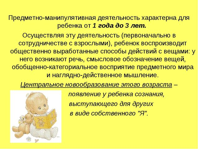 Предметно-манипулятивная деятельность характерна для ребенка от 1 года до 3...
