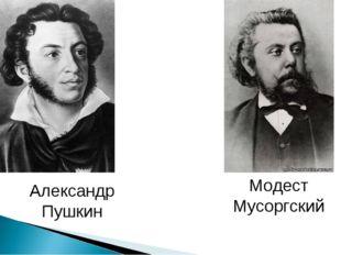Александр Пушкин Модест Мусоргский