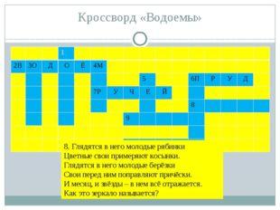 Кроссворд «Водоемы» 8. Глядятся в него молодые рябинки Цветные свои примеряют