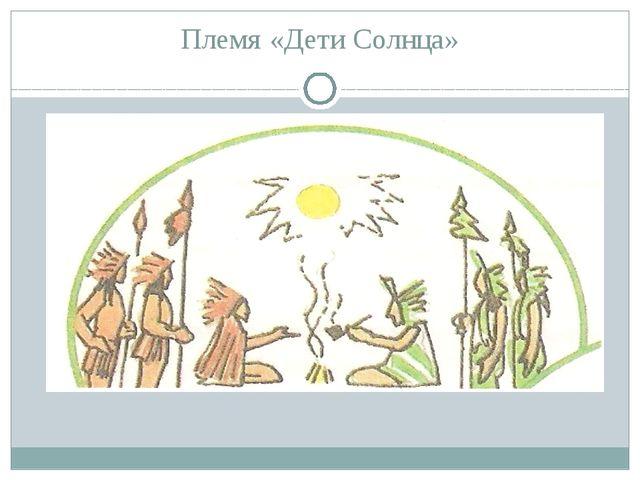 Племя «Дети Солнца»