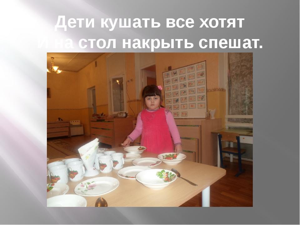 Дети кушать все хотят И на стол накрыть спешат.