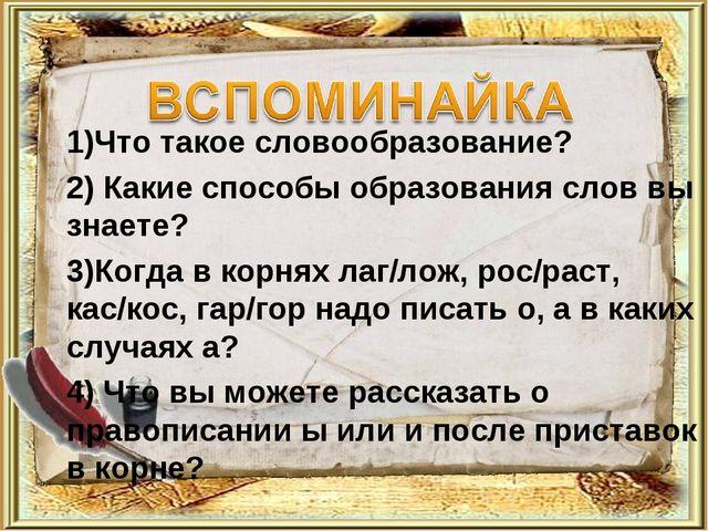1)Что такое словообразование? 2) Какие способы образования слов вы знаете? 3)...