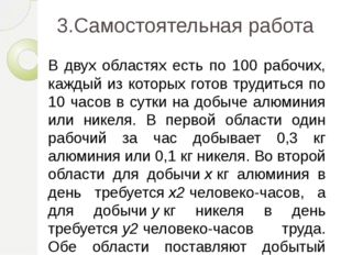 3.Самостоятельная работа В двух областях есть по 100 рабочих, каждый из котор