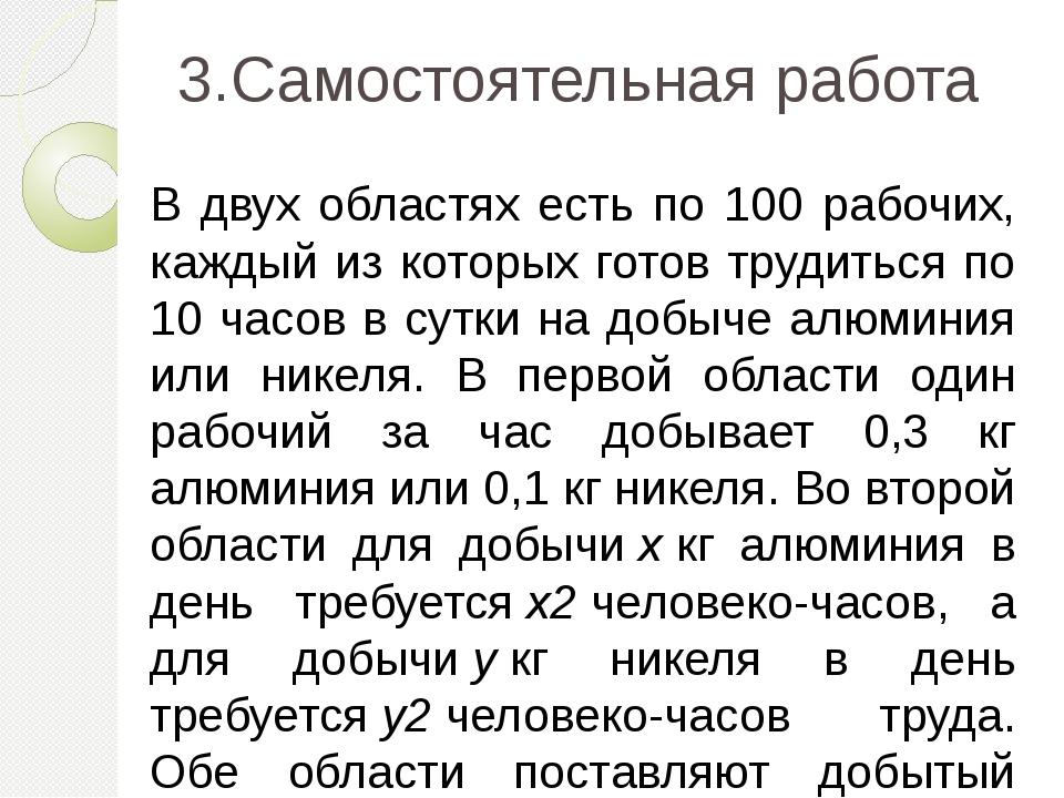 3.Самостоятельная работа В двух областях есть по 100 рабочих, каждый из котор...
