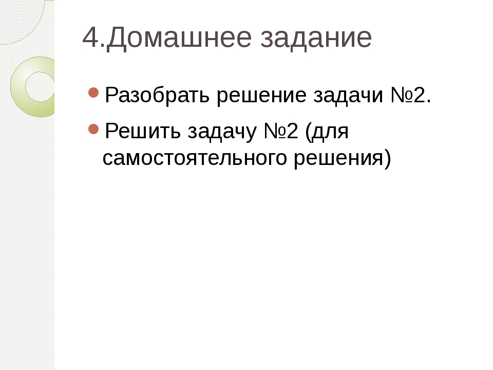 4.Домашнее задание Разобрать решение задачи №2. Решить задачу №2 (для самосто...
