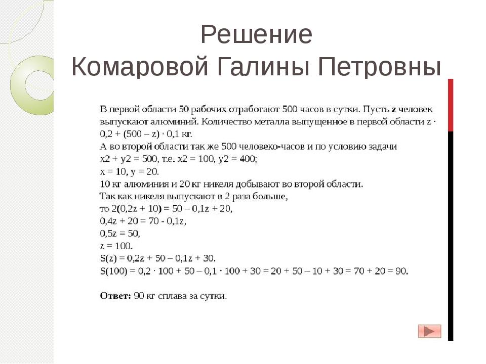 Решение Комаровой Галины Петровны