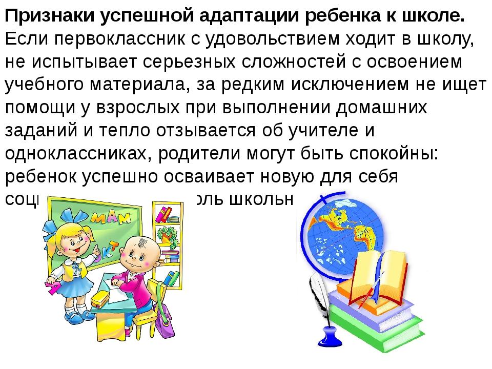 Признаки успешной адаптации ребенка к школе. Если первоклассник с удовольстви...