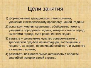 Цели занятия 1) формирование гражданского самосознания, уважения к историческ