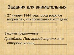 Задания для внимательных 27 января 1944 года город родился второй раз, что пр