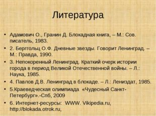 Литература Адамович О., Гранин Д. Блокадная книга, – М.: Сов. писатель, 1983.