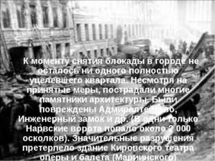 ) К моменту снятия блокады в городе не осталось ни одного полностью уцелевшег