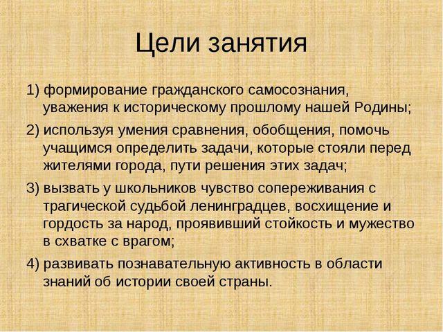 Цели занятия 1) формирование гражданского самосознания, уважения к историческ...