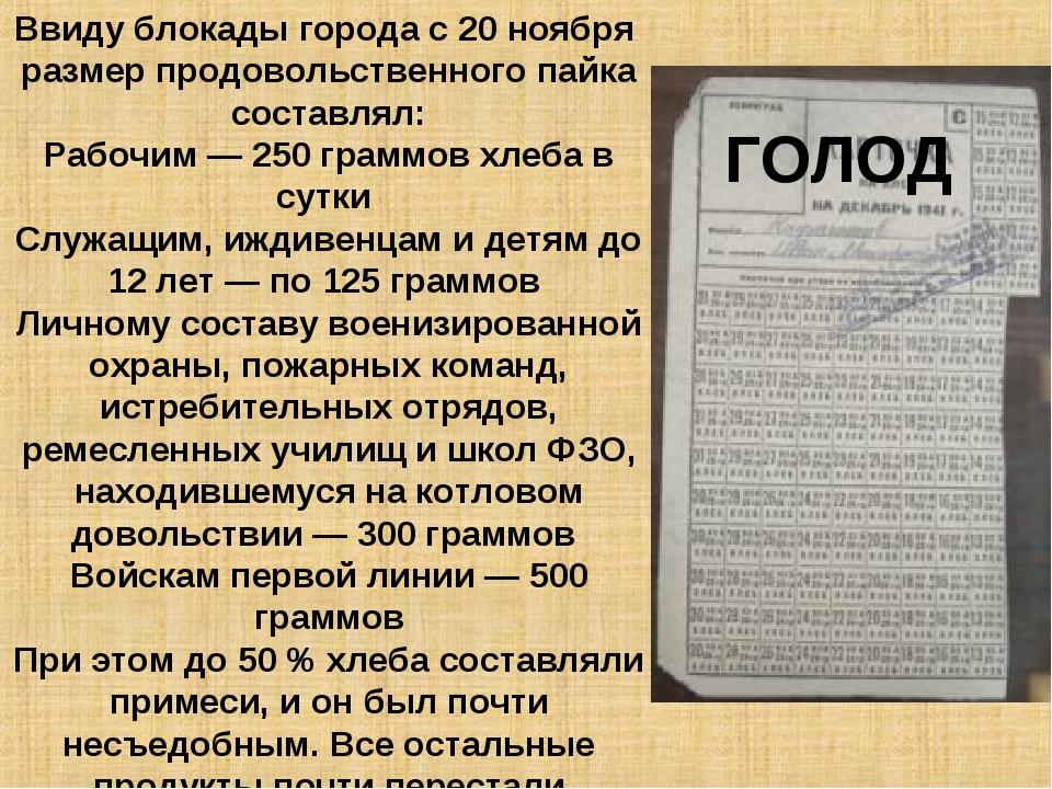 ГОЛОД Ввиду блокады города с 20 ноября размер продовольственного пайка состав...