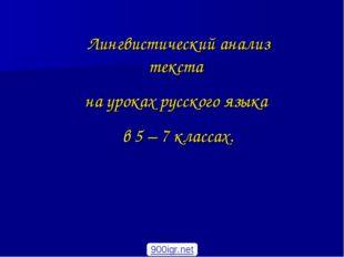 Лингвистический анализ текста на уроках русского языка в 5 – 7 классах. 900ig