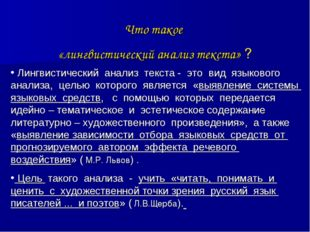 Что такое «лингвистический анализ текста» ? Лингвистический анализ текста - э