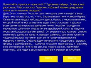 Прочитайте отрывок из повести И.С.Тургенева «Муму». О чем в нем рассказано? К