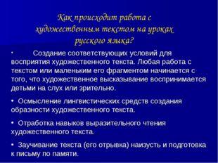 Как происходит работа с художественным текстом на уроках русского языка? Соз