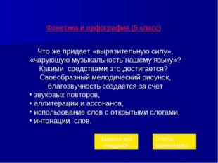 Фонетика и орфография (5 класс) Что же придает «выразительную силу», «чарующу