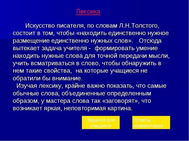 Лексика Искусство писателя, по словам Л.Н.Толстого, состоит в том, чтобы «нах...