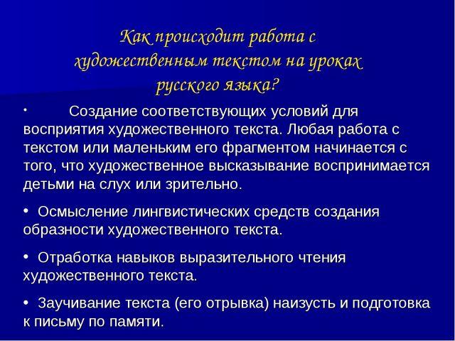 Как происходит работа с художественным текстом на уроках русского языка? Соз...