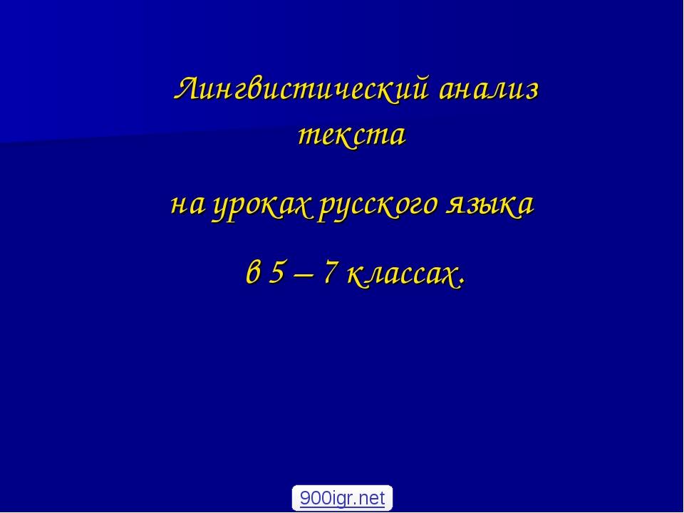 Лингвистический анализ текста на уроках русского языка в 5 – 7 классах. 900ig...