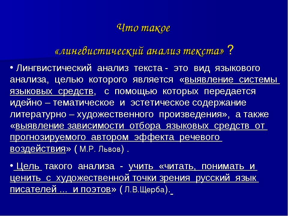 Что такое «лингвистический анализ текста» ? Лингвистический анализ текста - э...