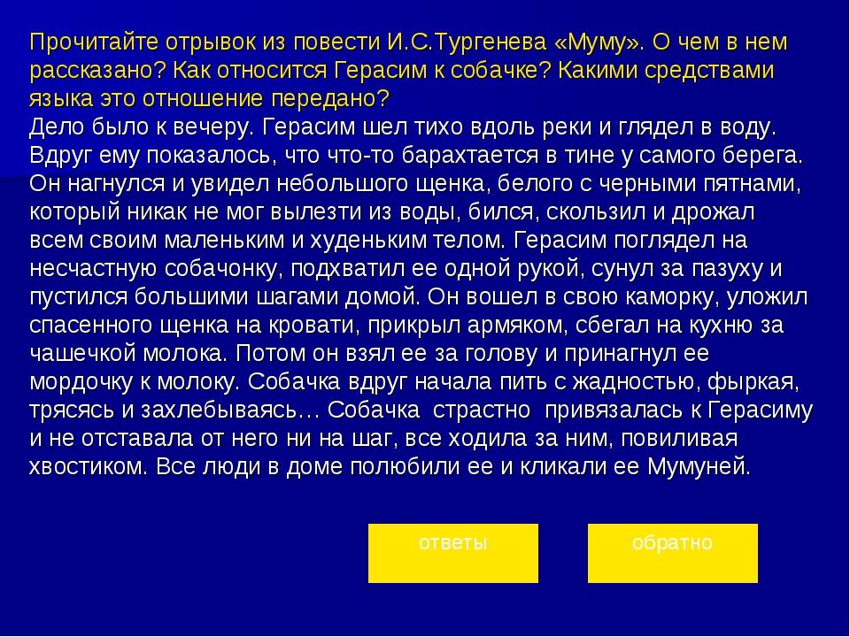 Прочитайте отрывок из повести И.С.Тургенева «Муму». О чем в нем рассказано? К...