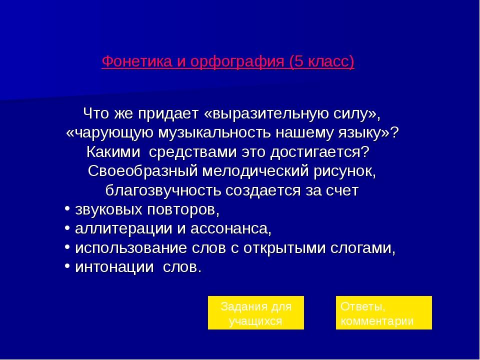 Фонетика и орфография (5 класс) Что же придает «выразительную силу», «чарующу...