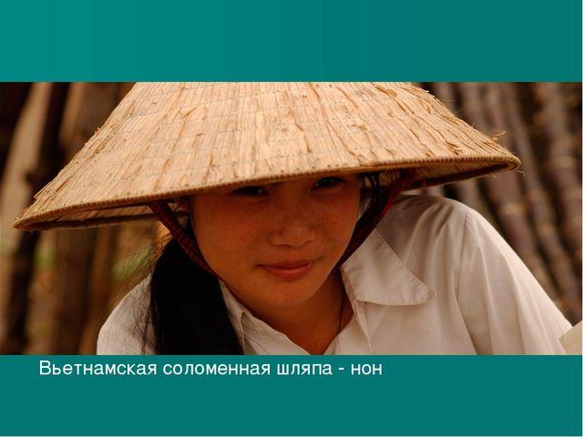 Вьетнамская соломенная шляпа - нон