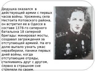 Дедушка оказался в действующей армии с первых часов войны. Уроженец села Нес