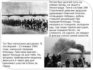 Потом был долгий путь на северо-запад, на защиту Ленинграда. Там в составе 2