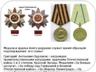 Медали и ордена моего дедушки служат ярким образцом подтверждения его славы!