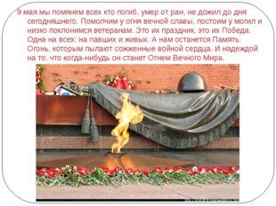 9 мая мы помянем всех кто погиб, умер от ран, не дожил до дня сегодняшнего. П