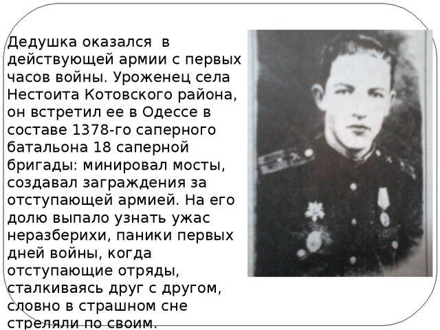 Дедушка оказался в действующей армии с первых часов войны. Уроженец села Нес...