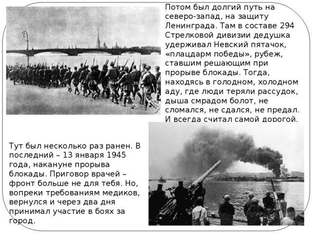 Потом был долгий путь на северо-запад, на защиту Ленинграда. Там в составе 2...