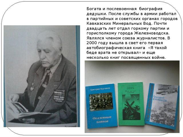 Богата и послевоенная биография дедушки. После службы в армии работал в парт...