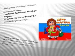 приживается в России. Основанный Президентом Российской Федерации 30 января 1